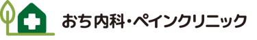 おち内科・ペインクリニック|あなたの痛みと向き合います|愛媛県松山市北久米町